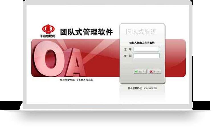 bob苹果版软件开发案例:丰县地税局OA协同办公系统