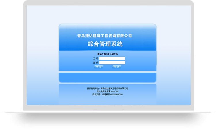 黄岛企业管理系统开发