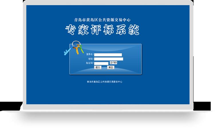黄岛电子政务系统开发