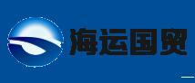 山东海运国贸网站建设