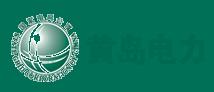黄岛电力触屏管理系统