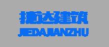 青岛捷达建筑综合管理系统